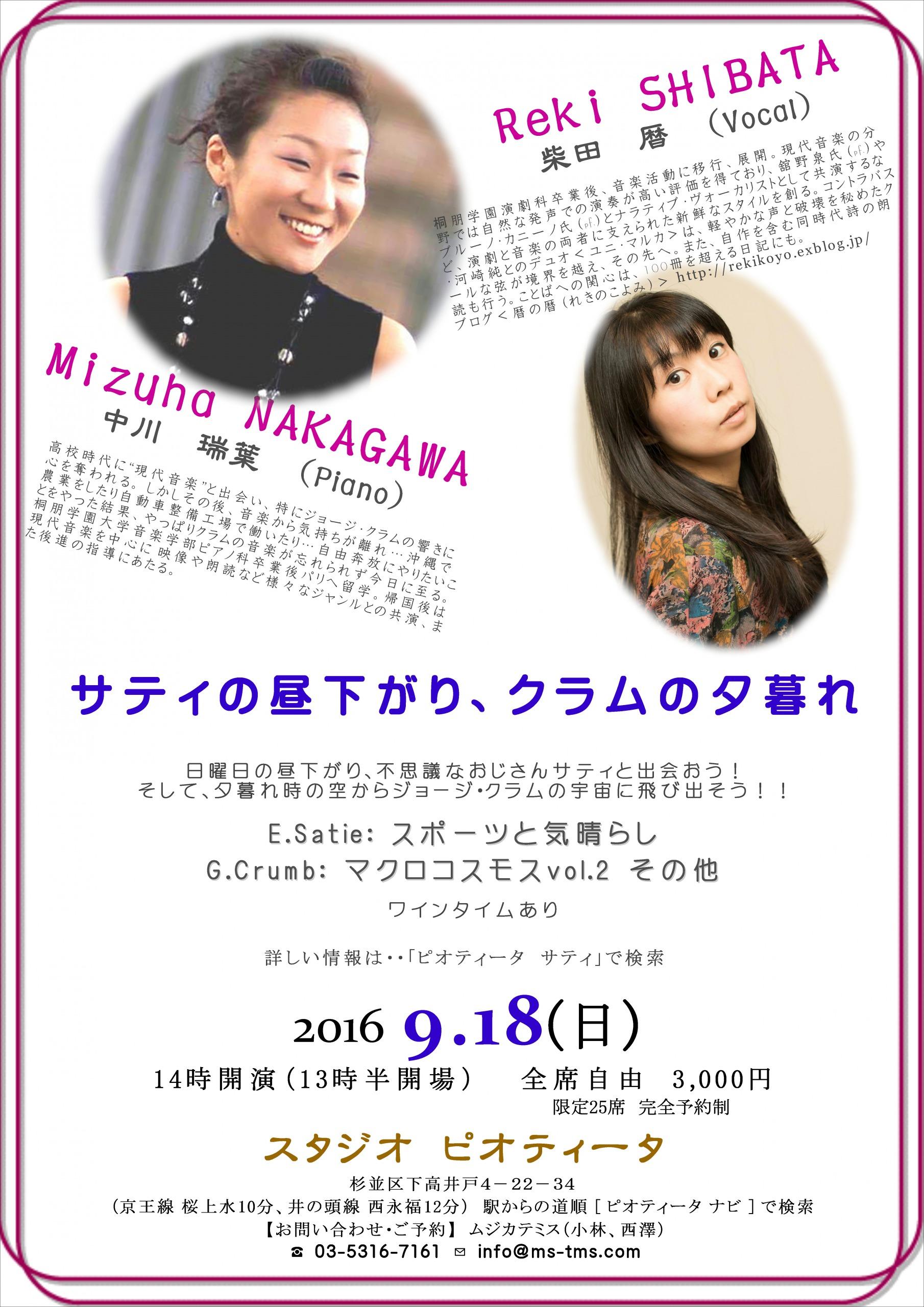 s_MizuhaRekiJPG3